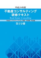 平成29年度 不動産コンサルティング研修テキスト 第1分冊